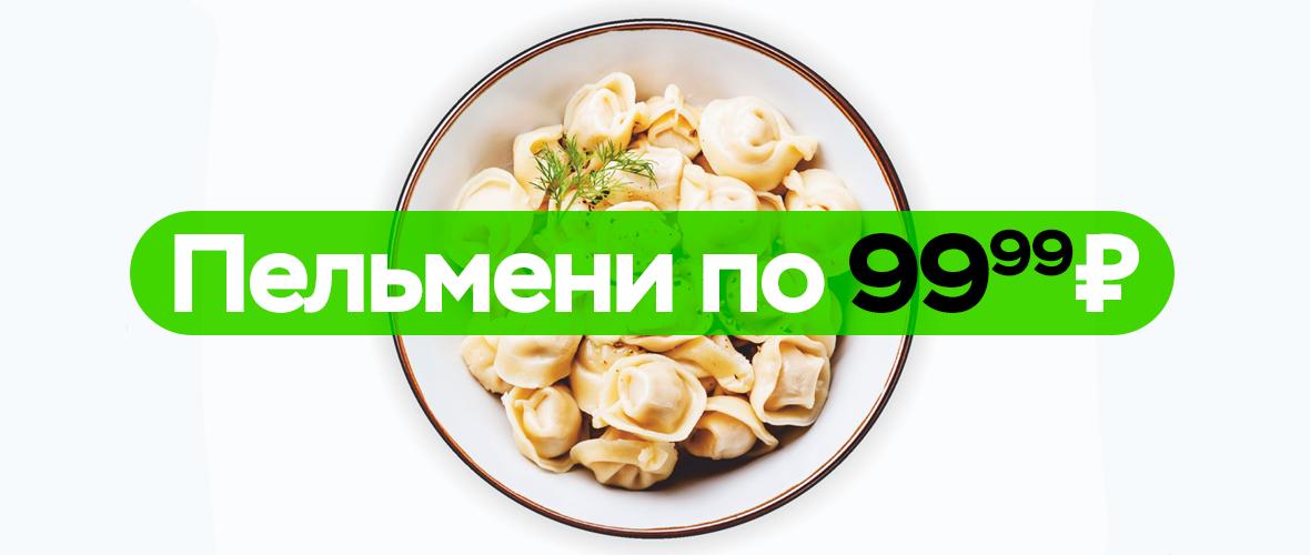 Пельмени по 99 рублей!
