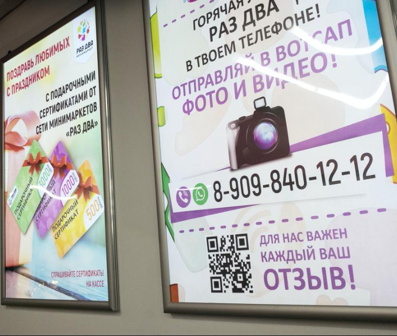 Реклама в «Раз Два»