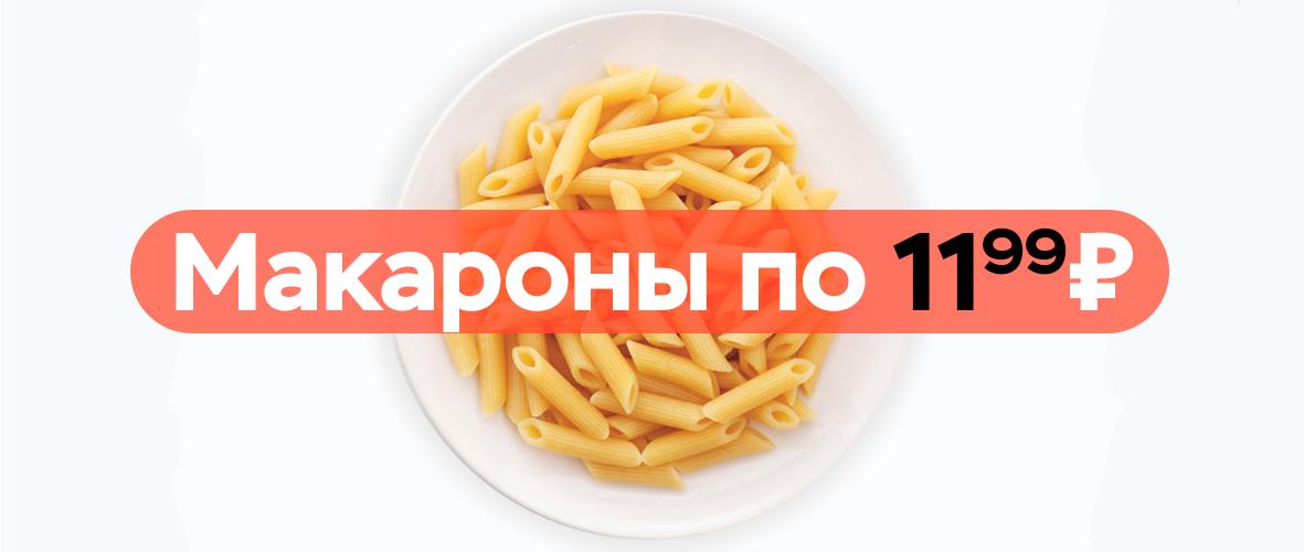 Макароны по 11 рублей!