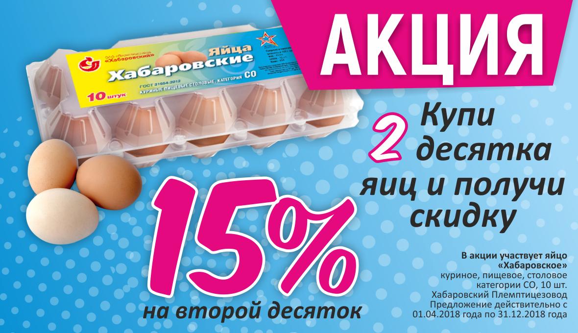 Купи 2 десятка яиц и получи скидку