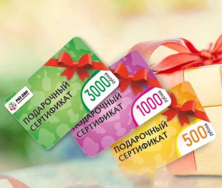 Правила продажи подарочных сертификатов