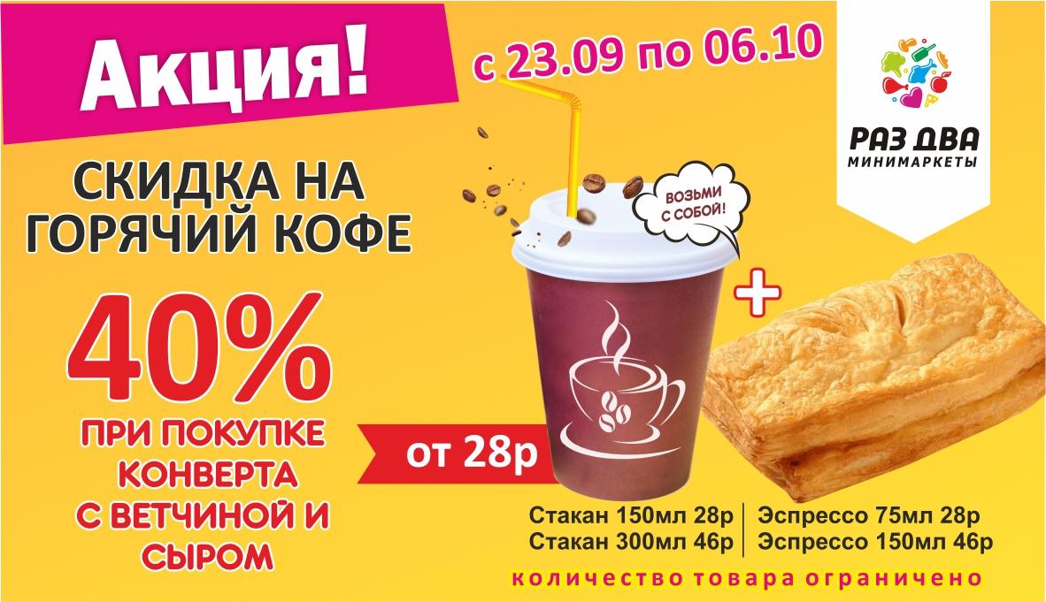 Скидка на кофе при покупке конверта с ветчиной и сыром