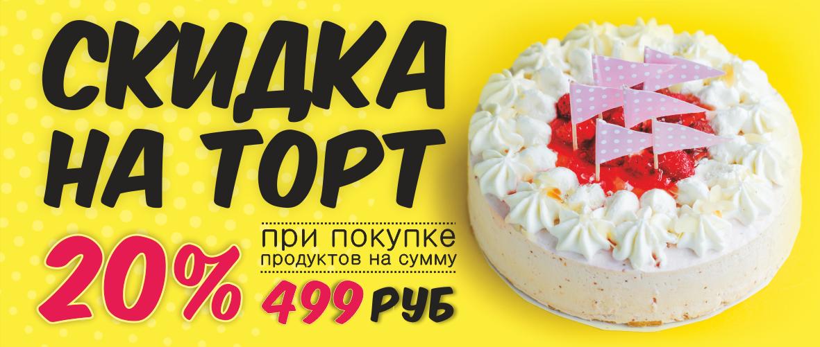 Скидка на торт