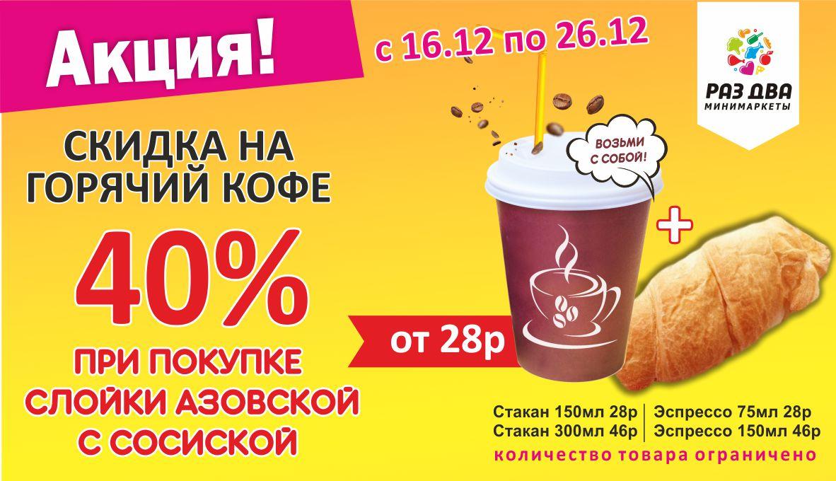 Скидка на горячий кофе