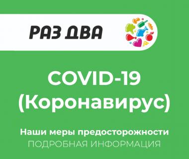 COVID-19: Подробная информация о коронавирусе